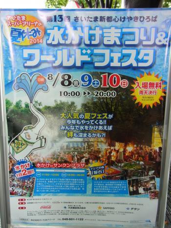 140810-202水かけ祭り(S)