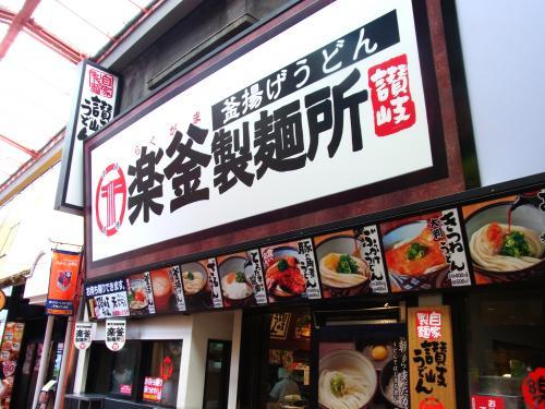 140817-101楽釜製麺所(S)
