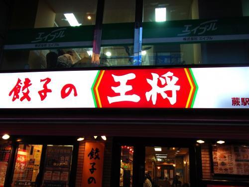 140822-001王将(S)