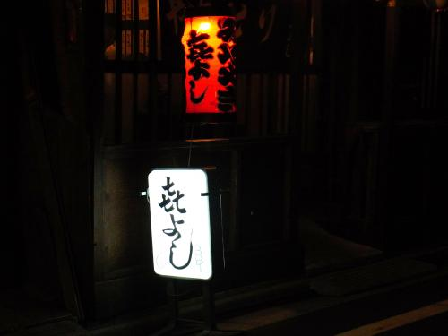 140822-021きよし(S)