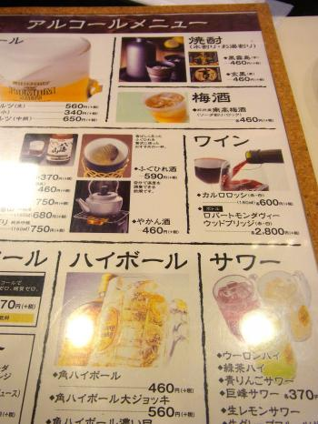 140823-223酒メニュー(S)