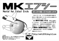 MKエフシーチラシH26