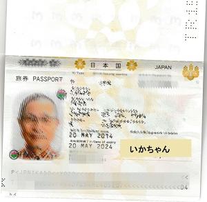 140523パスポート (1)
