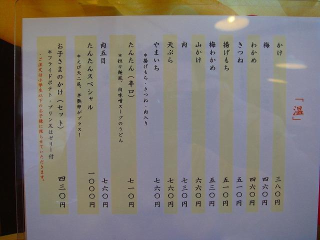 うどん画像保存 3346