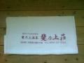 20140529斐乃上温泉