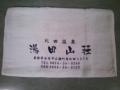 20140621湯田山荘