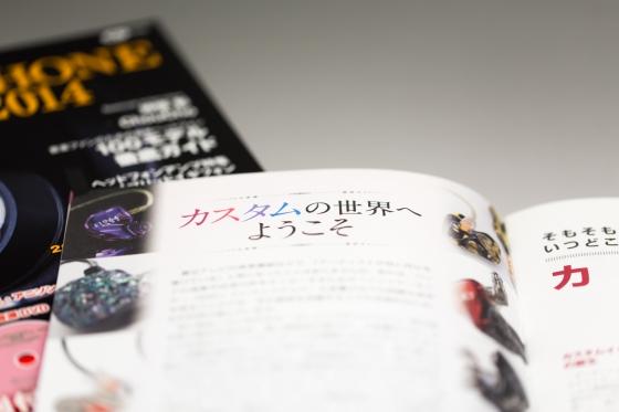 Headphone book 2014 SF-3