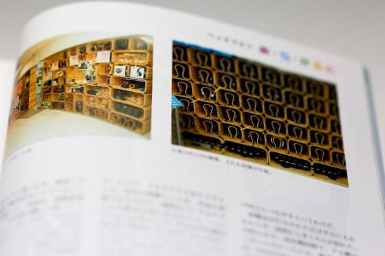 Headphone book 2014 SF-16