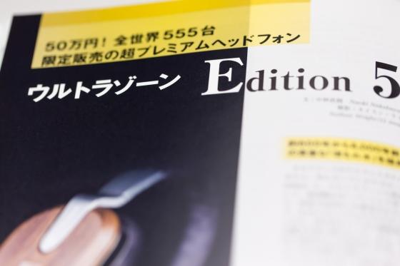 Headphone book 2014 SF-14
