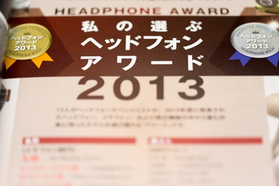 Headphone book 2014 SF-6
