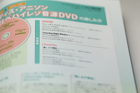 Headphone book 2014 SF-12