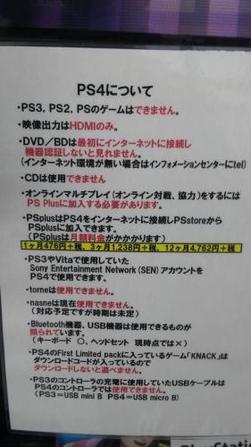 PS4について
