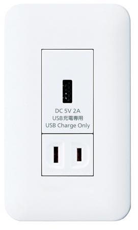 Panasonic コンセント USB