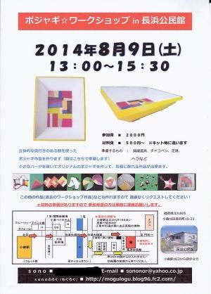 2014年8月長浜公民館ポジャギワークショップ
