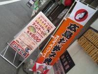 広島 お好み焼き