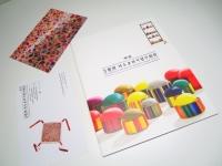 刺繍&ポジャギ 展示会図録