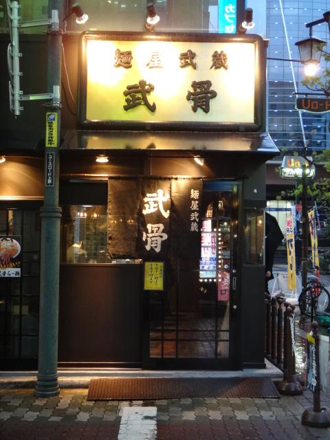 麺屋武蔵 武骨