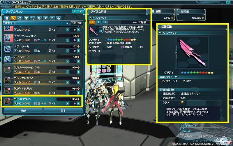 140724-03ヘルマウォン