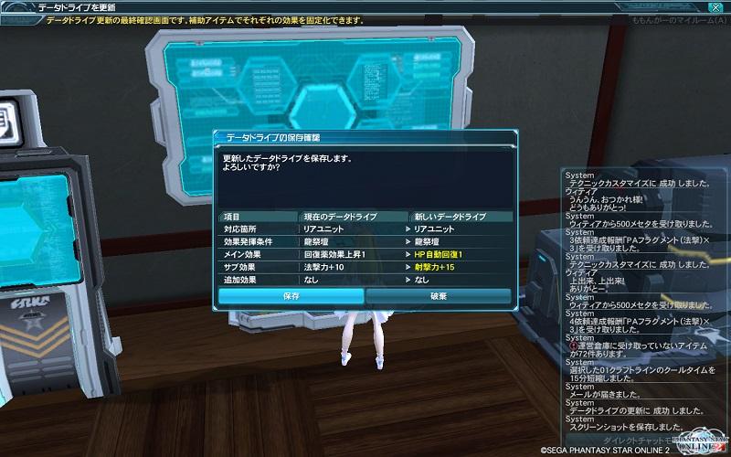 140730-01HP自動回復!?