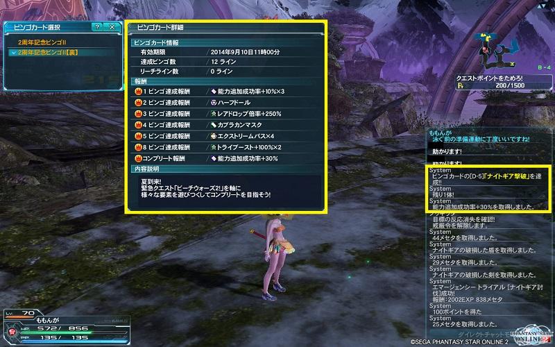 140824-01こんぷりぃ