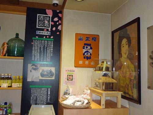 櫻正宗DSC01227