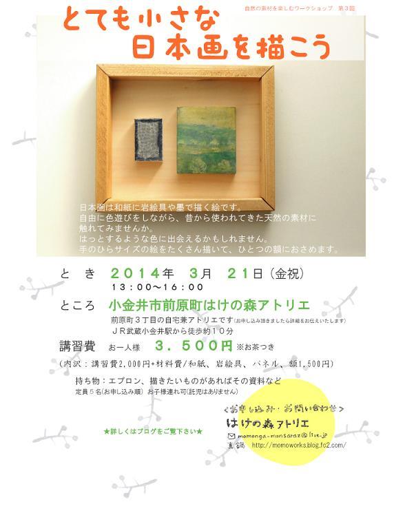 小さな日本画を描こうちらし-1