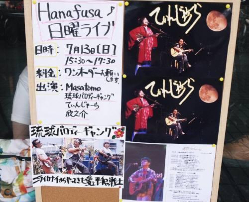 hanaf7-1.jpg