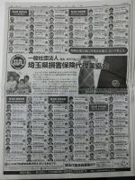 2014年3月29日 朝日新聞33面