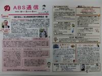 ABS通信VOL49
