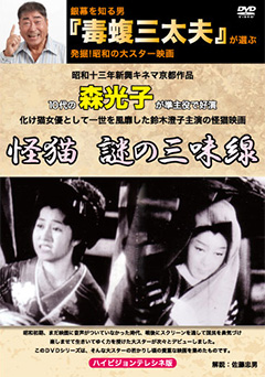 DVD怪猫 謎の三味線パッケージ2014