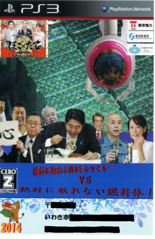 2014年賀状大賞