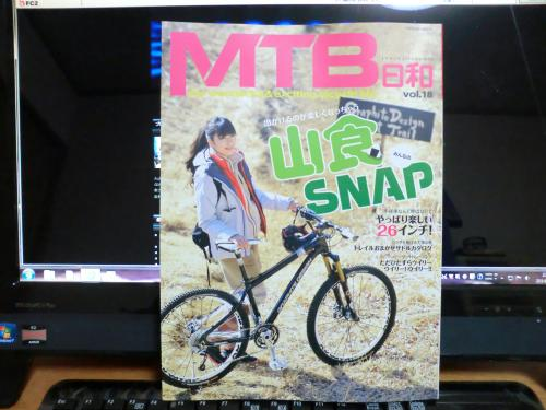 MTB日和。vol18・1
