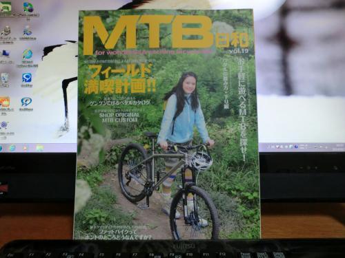 MTB日和vol19・1