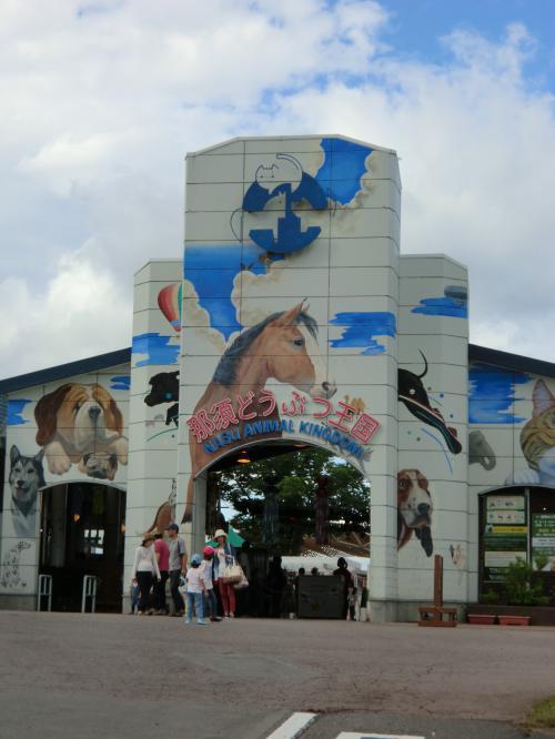 2014:那須動物王国・1