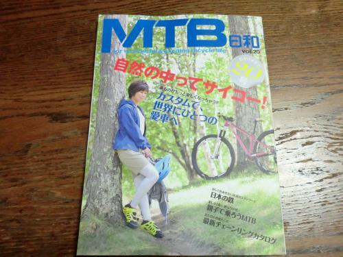 MTB日和vol20・1