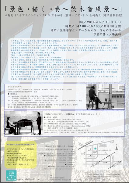 音楽イベント情報面中島麦nakajimamugi