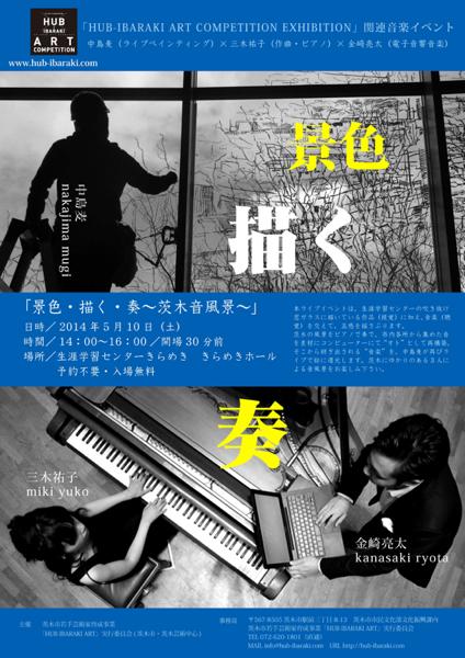 音楽イベント中島麦nakajimamugi