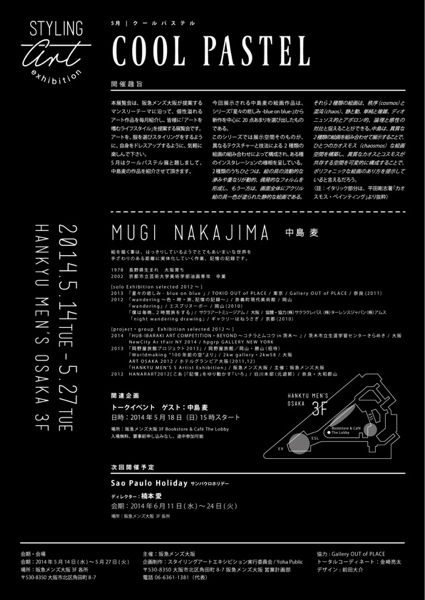 stylingart_中島麦nakajimamugi_メンズ大阪2