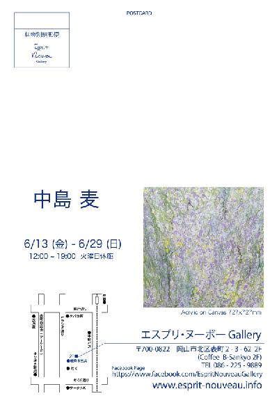 中島麦nakajimamugiエスプリヌーボー Esprit Nouveau2014