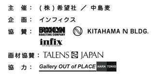 KITAHAMA_N_BLDG_infix中島麦nakajimamugi協賛