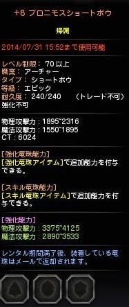 DN 2014-07-29 01-03-42 Tue