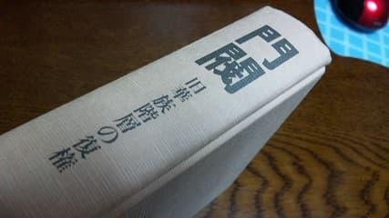 //blog-imgs-63-origin.fc2.com/m/u/r/murakumo1868/2014_08100017.jpg