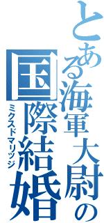 //blog-imgs-63-origin.fc2.com/m/u/r/murakumo1868/img2.png