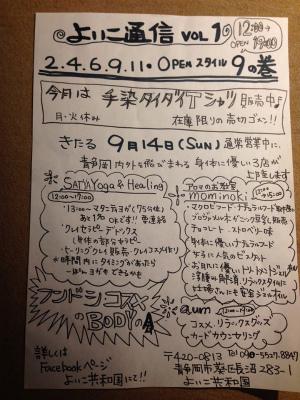 yoiko1.jpg