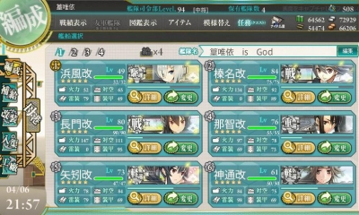 kanbura_20140406-215738-62.jpg