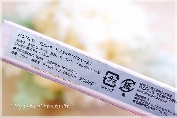 Pacifica Perfumes Inc, Perfume Roll-On, French Lilac, Tahitian Gardenia