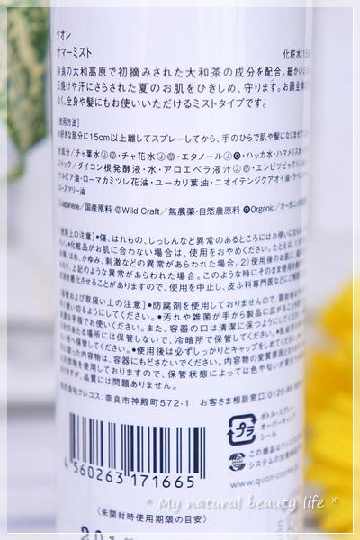 QUON(クオン)初摘みサマーミスト