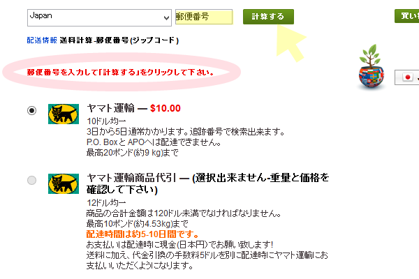 iHerb.com - Shopping Cart