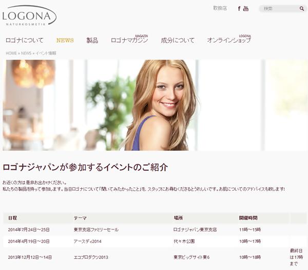 【ロゴナ】日本公式ブランドサイト - イベント情報
