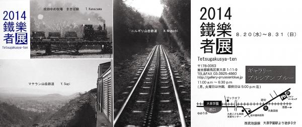 2014_tetugaku-rgb.jpg